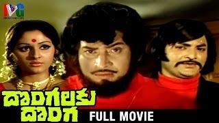 Dongalaku Donga Telugu Full Movie | Krishna | Mohan Babu | Jayaprada | Super Hit Telugu Movies