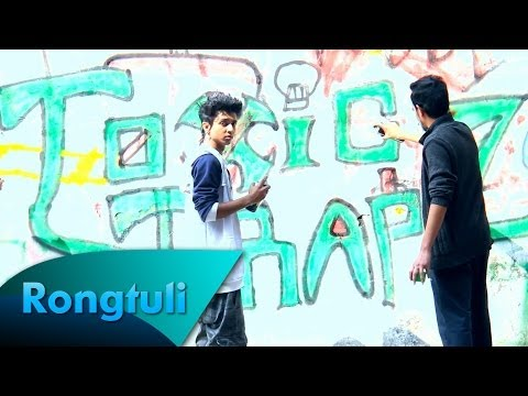 Rongtuli By Toxic Trapz [official Music Video]- Bangla Rap Song video