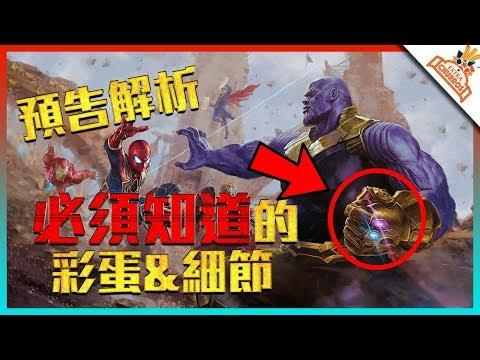 看懂《復仇者聯盟3:無限之戰》預告中的彩蛋以及細節! 看電影必知的漫畫知識! | 超粒方