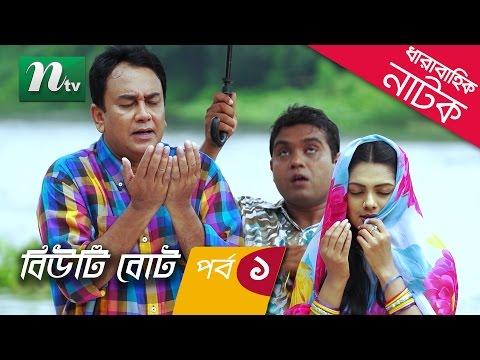 Eid Special Bangla Natok - Beauty Boat (বিউটি বোট) By Zahid Hasan & Tisha | Episode 01 | 2016
