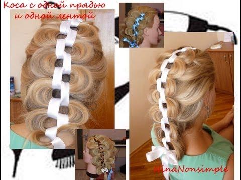 Прическа на длинные волосы с лентой пошагово