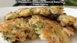 Очень Вкусные Оладьи из Цветной Капусты за 5 Минут (Cauliflower Pancakes)