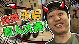 超賤歌唱賣人大賽 | GMOD 躲貓貓 #精華篇