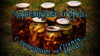 Рецепт маринованых огурцов с кетчупом ЧИЛИ