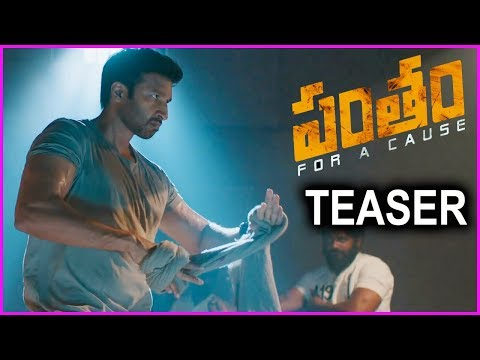 Pantham Movie Teaser/Trailer | Gopi Chand | Mehreen Pirzada | Rose Telugu Movies