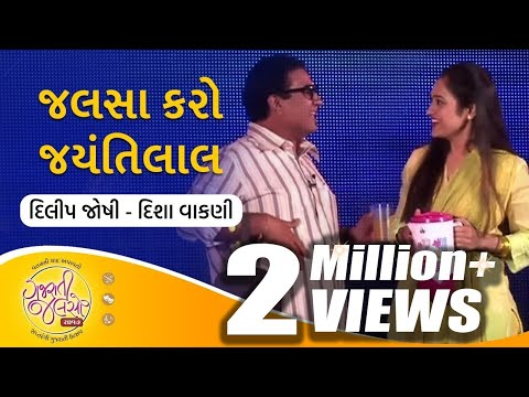 Dilip Joshi & Disha Vakani In Jalsa Karo Jayantilal (gujarati Drama) | Gujarati Jalso video
