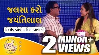 Dilip Joshi & Disha Vakani In Jalsa Karo Jayantilal (Gujarati Drama) | Gujarati Jalso