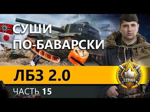 ЛБЗ 2.0 БИТВА БЛОГЕРОВ - Блок #5. Часть 15