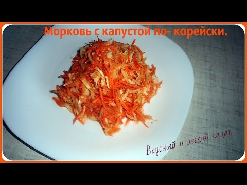 Салат с морковкой и капустой по-корейски