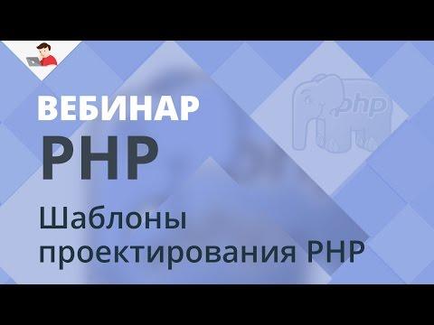 Шаблоны проектирования PHP