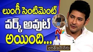 Sentiment Worked Out Very Well I Think :Mahesh Babu || Bharat Anu Nenu