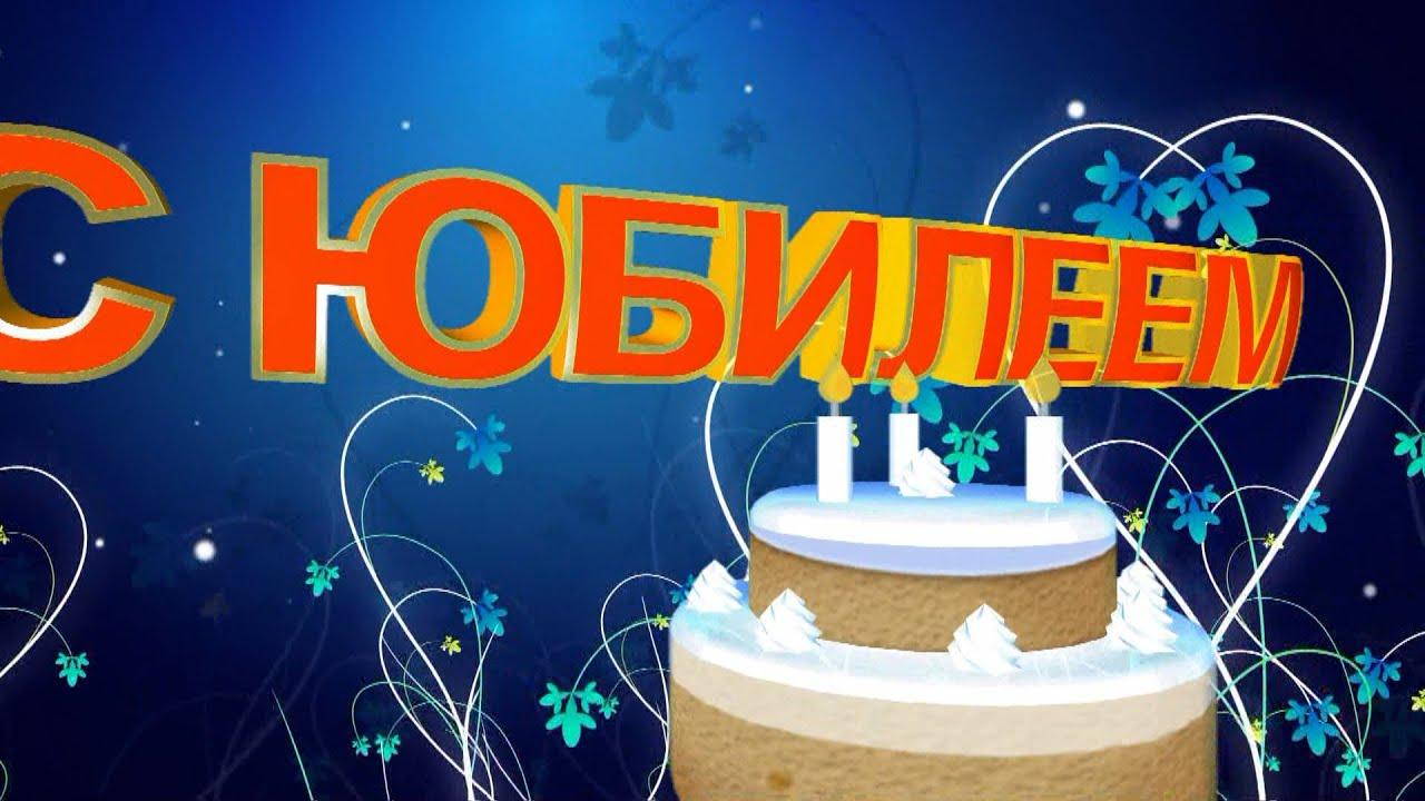 Поздравление ирине на 50 летие