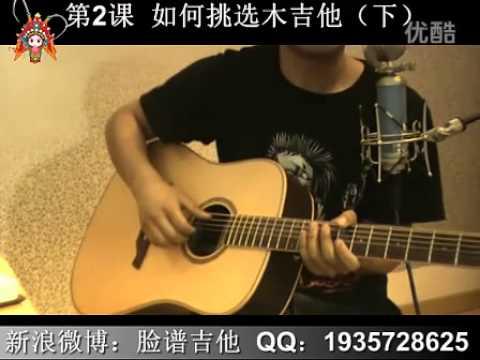 脸谱吉他教学入门教程—我想学吉他 第3课 如何挑选木吉他(下)