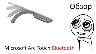 Обзор мышки Microsoft Arc Touch Bluetooth