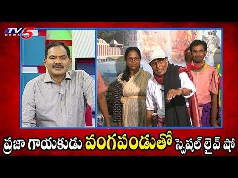 వంగపండుతో స్పెషల్ లైవ్ షో..! | Vangapandu Prasada Rao Special Live Show | TV5 News
