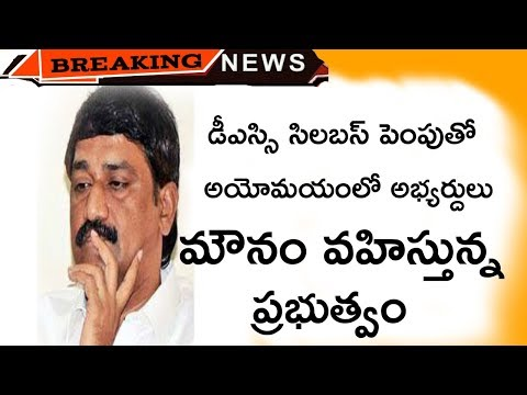 ANDHRA PARDESH DSC 2018 LATEST BREAKING NEWS TODAY || 2018 AP DSC LATEST UPDATES