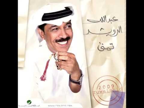 Abdullah Al Rowaished...Fakker Marretein   عبدالله الرويشد...فاكر مرتين