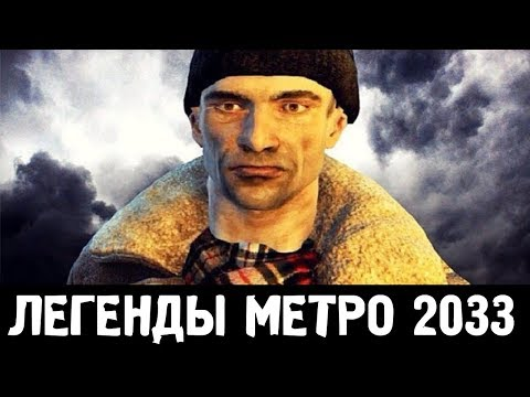 КТО ТАКОЙ БУРБОН, ЖИВ? — ЛЕГЕНДЫ «МЕТРО 2033»