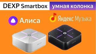 DEXP Smartbox умная колонка с Алиса дешевле чем Яндекс Станция обзор