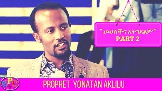 PROPHET YONATAN AKLILU  PART 2 AMZING PREACHING @ SOUTH AFRICA