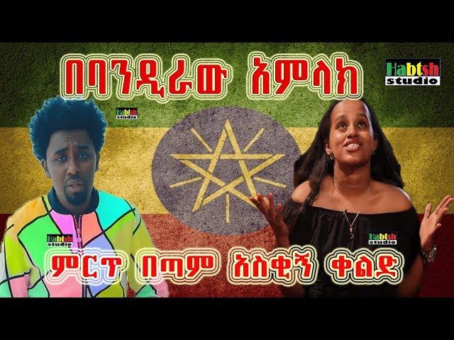 Comedian Habtae And Dirshu New Ethiopian comedy