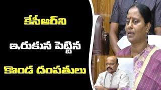కేసీఆర్ ని ఇరుకున పెట్టిన కొండ దంపతులు - Konda Sureka shocking comment on KCR @Telugu Focus TV