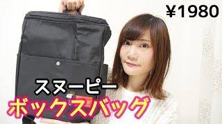 【雑誌付録】スヌーピーのリュックが可愛かったぞっ!!
