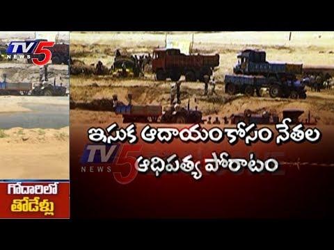గోదారిని తోడేస్తున్న ఇసుకాసురులు | Sand Mafia In East Godavari District | TV5 News