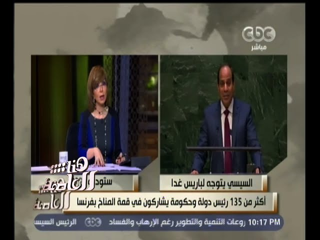 #هنا_العاصمة   السيسي يشارك في قمة المناخ بباريس ويلقي كلمة مصر يوم الإثنين