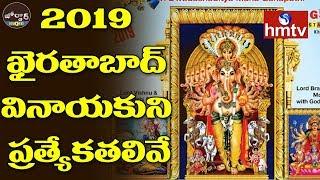 Khairatabad Ganesh Statue 2019 | Dwadashaditya Maha Ganapathi | Jordar News | hmtv