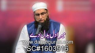 """(SC#1603516) """"Mera Dil Badal Dy"""" - By Junaid Jamshed"""