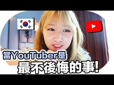 [韓國VLOG] 我不想跟滴妹分開?當了YouTuber之後的好處?  feat 屎萊姆 波子 聖結石 聖嫂Dodo 阿滴 滴妹! 很多機會認識新朋友 | Mira 咪拉
