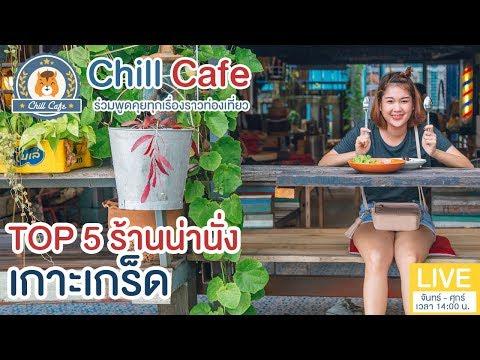 Chill Cafe : 5 ร้านน่านั่ง 'เกาะเกร็ด' ไปเช็คอินแล้วต้องติดใจ
