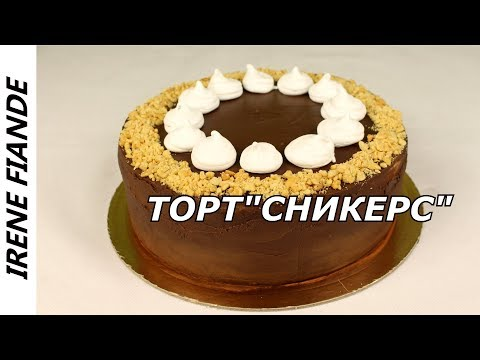 Домашний торт Сникерс.  Торт Сникерс  с безе рецепт