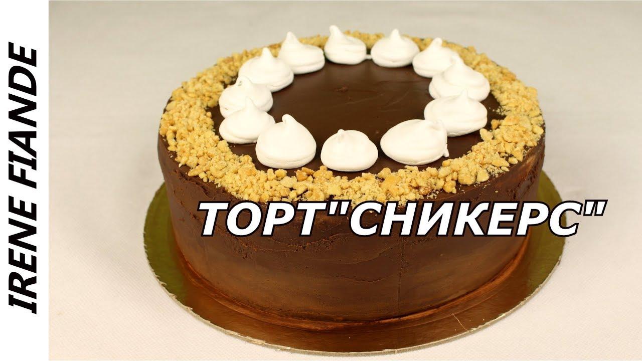 Как сделать торт сникерс самому