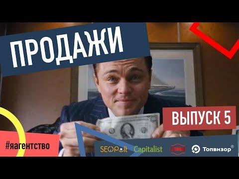Продажи. Как продать услуги агентства на 1 000 000 рублей и не об@$%ться. Я - агентство. 18+