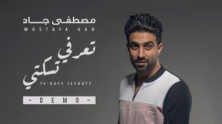 Mostafa Gad - Te'rafy Teskoty DEMO | مصطفى جاد - تعرفي تسكتي ديمو