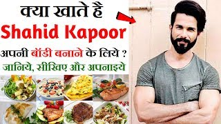 Indian Bollywood Superstar - Shahid Kapoor's Diet Plan in Hindi | Celebrity Diet Plan