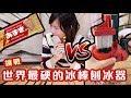 專門對付世界上最硬的冰棒刨冰器!用冰棒做刨冰吧!| 安啾 (ゝ∀・) ♡