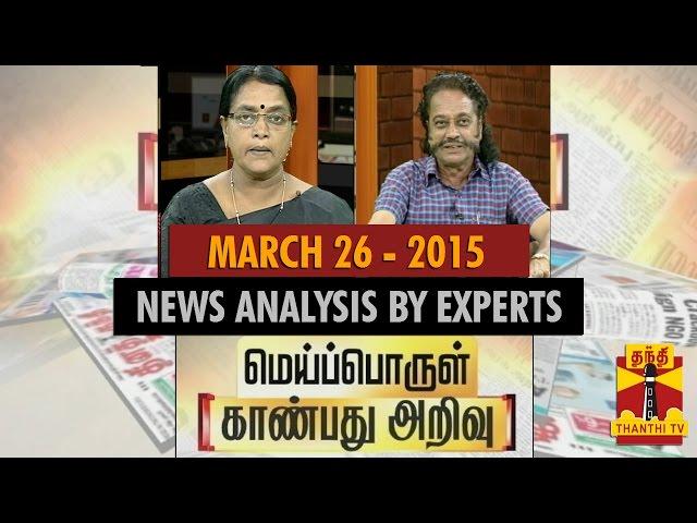 Meiporul Kaanbathu Arivu (26/03/15) : Thanthi TV