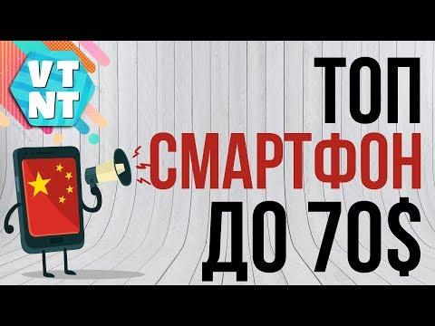 Какой смартфон купить в Китае до $70 4000 руб.