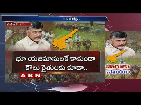AP Govt plans to launch new scheme for Farmers | ABN Telugu