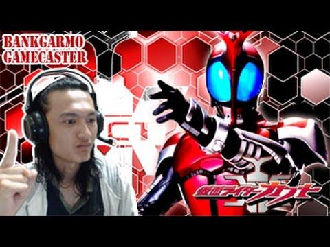 คุณย่าเคยพูดเอาไว้..แม้ตัวจะตายแต่คนเล่นย่อมมีคอนทินีว ;w;b :-Kamen Rider Kabuto Game