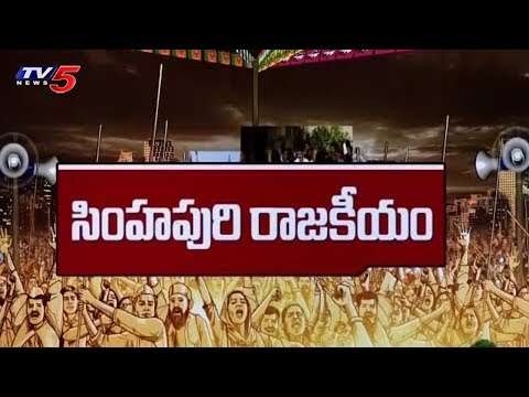 YSRCP Simhapuri Politics | Political Junction | TV5 News