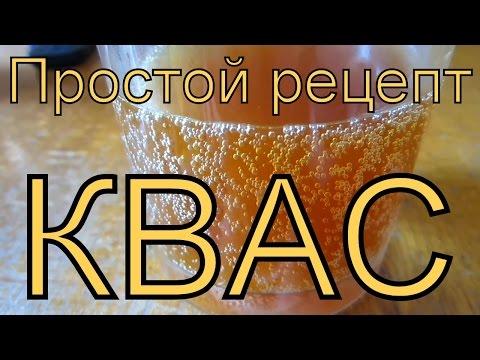 Квас без хлеба = самый простой рецепт лентяя