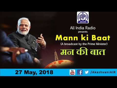 Mann Ki Baat-27 May 2018 : PM Shri Narendra Modi shares his thoughts with the nation.