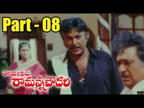 Rayalaseema Ramanna Chowdary Movie || Mohan Babu, JayaSudha || Part 08/11