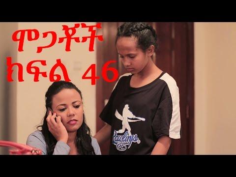 Mogachoch EBS Latest Series Drama - S02E46- Part 46