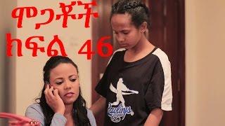 ሞጋቾች ክፍል 46 Mogachoch EBS Latest Series Drama - S02E34 -Mogachoch Part 46