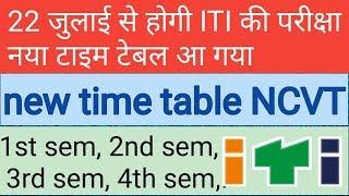iti  time table 2019 ncvt, iti exam date 2019, iti new exam date 2019
